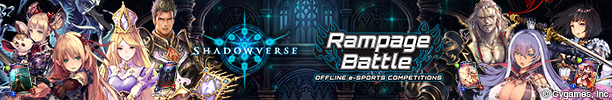 Shadowverse RampageBattleサイトへ